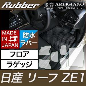 日産 新型リーフ ZE1 フロアマット ラゲッジマット(トランクマット) H29年10月〜  防水ラバー製|m-artigiano