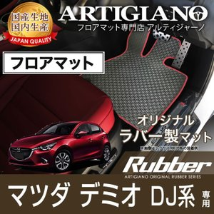 マツダ デミオ DJ系 フロアマット H26年9月〜 ラバー|m-artigiano