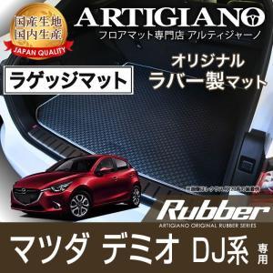 マツダ デミオ DJ系 ラゲッジマット H26年9月〜 C2000シリーズ|m-artigiano