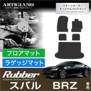 スバル BRZ ZC6 フロアマット+トランクマット(ラゲッジマット) 5枚組 ('12年3月〜)   防水ラバー製|m-artigiano