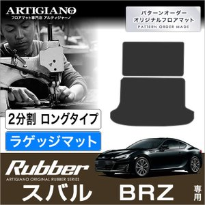 スバル BRZ ZC6 トランクマット(ラゲッジマット) ロングタイプ2分割 2枚組 ('12年3月〜)  防水ラバー製|m-artigiano