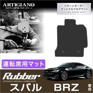 スバル BRZ ZC6 運転席用フロアマット 1枚 ('12年3月〜)  防水ラバー製|m-artigiano
