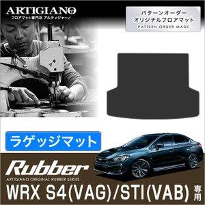スバル WRX S4/STI VAG/VAB トランクマット(ラゲッジマット) 1枚 ('14年8月〜)  防水ラバー製|m-artigiano
