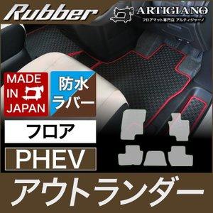 三菱 アウトランダーPHEV GG系 フロアマット H25年1月〜 防水ラバー製 m-artigiano
