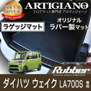 ダイハツ ウェイク WAKE LA700s ラバー製 トランクマット(ラゲッジ マット)|m-artigiano