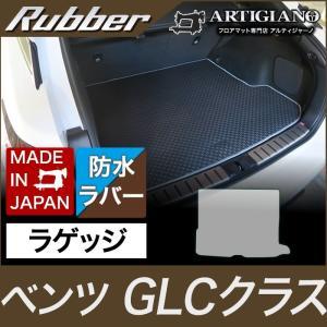 メルセデス GLC (GLCクーペ対応) X253  トランクマット(ラゲッジマット) 1枚 ('16年2月〜)  防水ラバー製|m-artigiano