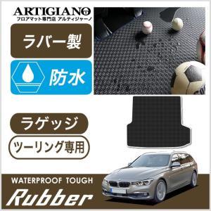 BMW 3シリーズ F31 ツーリング 右ハンドル ラゲッジマット 2012年1月〜 ラバーシリーズ|m-artigiano