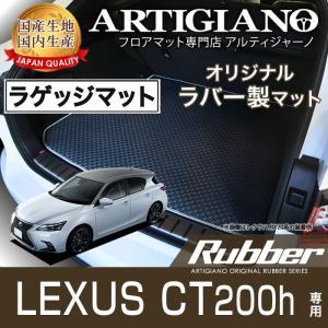 レクサス CT200h トランクマット ラバー製マット|m-artigiano