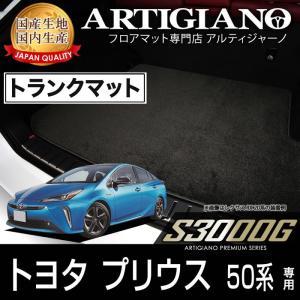 トヨタ プリウス 50系 トランクマット(ラゲッジマット) H27年12月〜  S3000Gシリーズ|m-artigiano