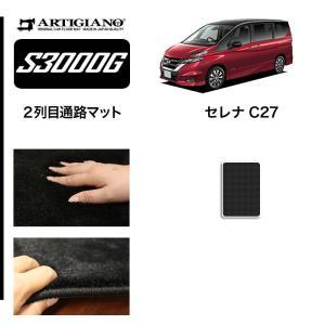 日産 セレナ C27 2列目通路用マット 1枚 ('16年8月〜)  S3000G|m-artigiano