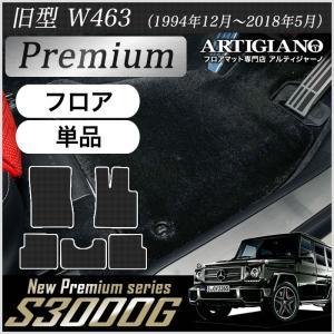 メルセデス ベンツ Gクラス 旧型W463 (1994年12月〜2018年5月) フロアマット ゲレンデ 右/左ハンドル ロングボディ 5ドア用 S3000Gシリーズ m-artigiano
