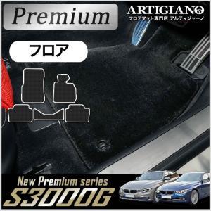 BMW 3シリーズ F30 F31 セダン/ツーリング 右ハンドル フロアマット 2012年1月〜 S3000Gシリーズ|m-artigiano