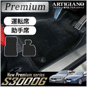 BMW 3シリーズ F30 F31 セダン/ツーリング 右ハンドル フロント用フロアマット 2012年1月〜 S3000Gシリーズ|m-artigiano