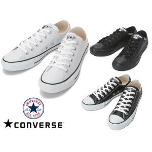 コンバース CONVERSE LEA ALL STAR OX allstar-lea-ox コンバース レザーオールスター ローカット定番カラー 国内正規品 メンズ レディース スニーカー クラシ|m-bros