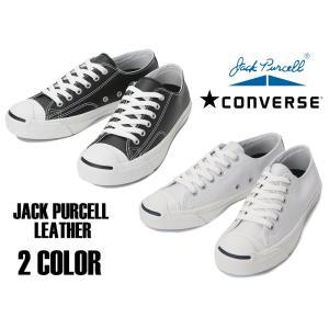 コンバース CONVERSE LEA JACK PURCELL jackpurcell-lea コンバース ジャックパーセル レザー 定番カラー 国内正規品 メンズ レディース スニーカー クラシッ|m-bros