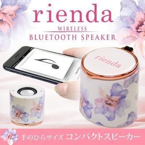rienda リエンダ Bluetooth Speaker ブルートゥース スピーカー|m-channel