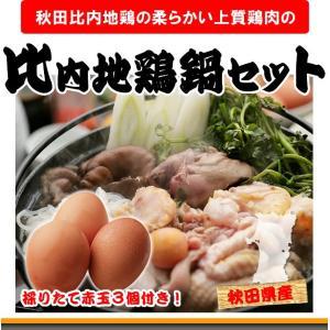 秋田県 比内地鶏鍋セット 3人前|m-channel