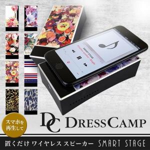DRESSCAMP ドレスキャンプ SMART STAGE 置くだけスピーカー|m-channel