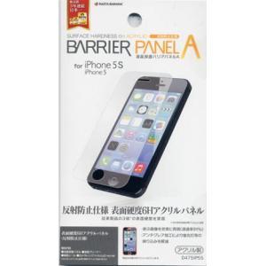 iPhone5S専用液晶保護フィルム バリアパネルA 反射防止(アンチグレア)