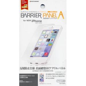 iPhone5C専用液晶保護フィルム バリアパネルA 反射防止(アンチグレア)