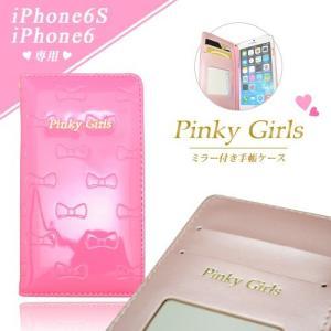 iPhone6(4.7インチ) iPhone6S専用 PinkyGirls ピンキーガールズ エナメル 手帳 ブランド ケース リボン ピンク m-channel