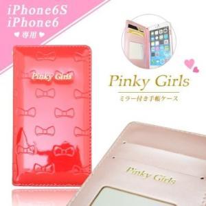 iPhone6(4.7インチ) iPhone6S専用 PinkyGirls ピンキーガールズ エナメル 手帳 ブランド ケース リボン レッド m-channel