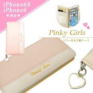 iPhone6(4.7インチ) iPhone6S専用 PinkyGirls ピンキーガールズ チャーム 手帳 ブランド ケース ツートン ベージュ m-channel