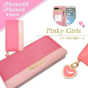 iPhone6(4.7インチ) iPhone6S専用 PinkyGirls ピンキーガールズ チャーム 手帳 ブランド ケース ツートン ピンク m-channel