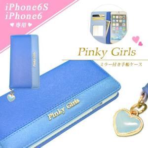 iPhone6(4.7インチ) iPhone6S専用 PinkyGirls ピンキーガールズ チャーム 手帳 ブランド ケース ツートン ブルー m-channel