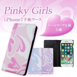 iPhone7 PinkyGirls(ピンキーガールズ) 「ハートマーブル手帳ケース(3color)」 ブランド プッチ m-channel