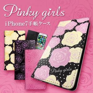 iPhone7 PinkyGirls(ピンキーガールズ) 「リアーナ(4color)」 ブランド 手帳ケース m-channel