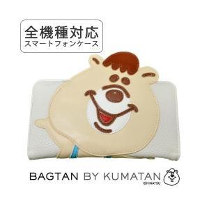 全機種対応  KUMATAN クマタン ベージュ 手帳型マルチ ケース くまたん|m-channel