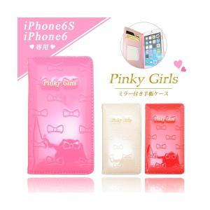 iPhone6 iPhone6S 【PinkyGirls/ピンキーガールズ】 「リボン-3Color」 手帳 ケース ブランド エナメル m-channel