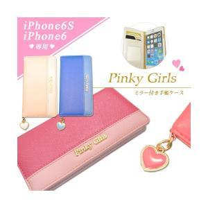 iPhone6 iPhone6S 【PinkyGirls/ピンキーガールズ】 「ツートン-3Color」 手帳 ケース ブランド チャーム m-channel