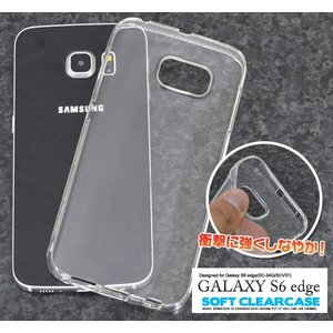 Galaxy S6 edge(SC-04G/SCV31)用クリアソフトケース