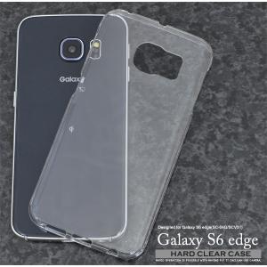 Galaxy S6 edge(SC-04G/SCV31)用ハードクリアケース