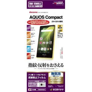 AQUOS Compact(SH-02H)専用(DM-01H/SHV33/503SH対応) タッチガードナー 反射防止(アンチグレア)フィルム