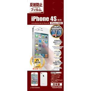 iPhone4S専用液晶保護シール タッチガードナー 反射防止(アンチグレア)フィルム