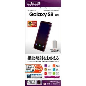 Galaxy s8(SC-02J/SCV36)専用 タッチガードナー 反射防止(アンチグレア)フィルム m-channel