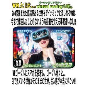 VR SHINECON 3D VRゴーグル|m-channel