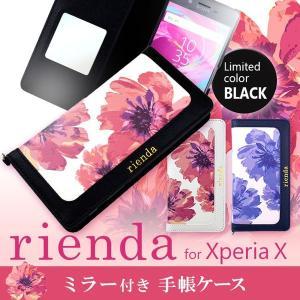 Xperia X performance (SO-04H/SOV33) 【rienda/リエンダ】「ラージフラワー(3color)」ブランド 花柄 手帳ケース m-channel