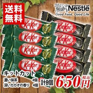 キットカット 濃い抹茶4個+深いカカオの香り4個 計8個 チョコレート ポイント消化 送料無料 お試し バラ売り ネスレ ★夏場は溶ける恐れあり|m-d-s