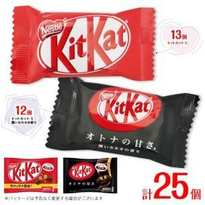 キットカット ミニ4個+for cafe4個 計8個 チョコレート ポイント消化 送料無料 お試し ...