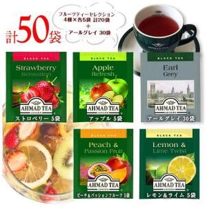 アーマッドティー アールグレイ10袋+フルーツティー4種×5袋(20袋) 計30袋 ポイント消化 バラ売り 送料無料 お試し 紅茶 ティーバッグ|m-d-s