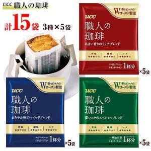 お湯でカンタン♪ UCC、職人の珈琲ドリップパック★ 人気のドリップコーヒー3種類詰め合わせ♪ いろ...