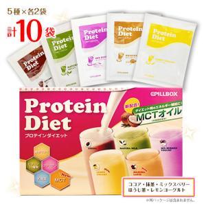 人気のPILLBOX/ピルボックス プロテインダイエット! 優れた栄養バランスでダイエットをサポート...