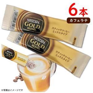 ポイント消化 送料無料 ネスカフェ ゴールドブレンドスティックコーヒー 6本 お試し バラ売り