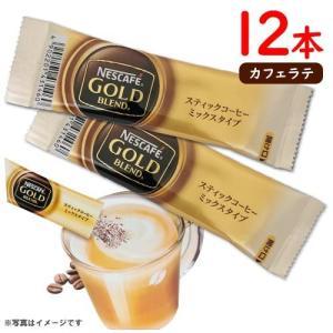 ポイント消化 送料無料 ネスカフェ ゴールドブレンドスティックコーヒー 12本 お試し バラ売り