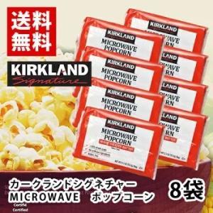 ポイント消化 送料無料 KIRKLAND ポップコーン 7袋 お試し バラ売り カークランドシグネチャー コストコ