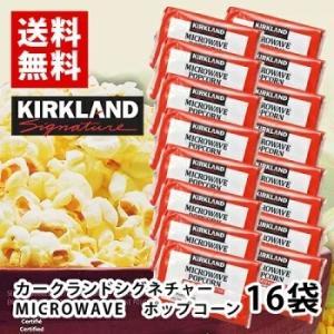 ポイント消化 送料無料 KIRKLAND ポップコーン 14袋 お試し バラ売り カークランドシグネチャー コストコ